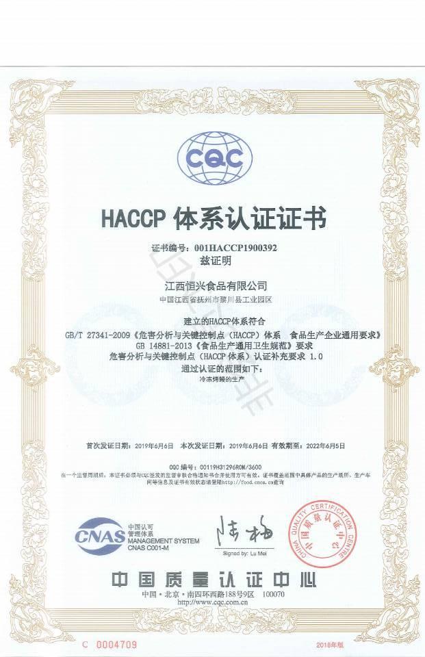 HACCP中文.jpg