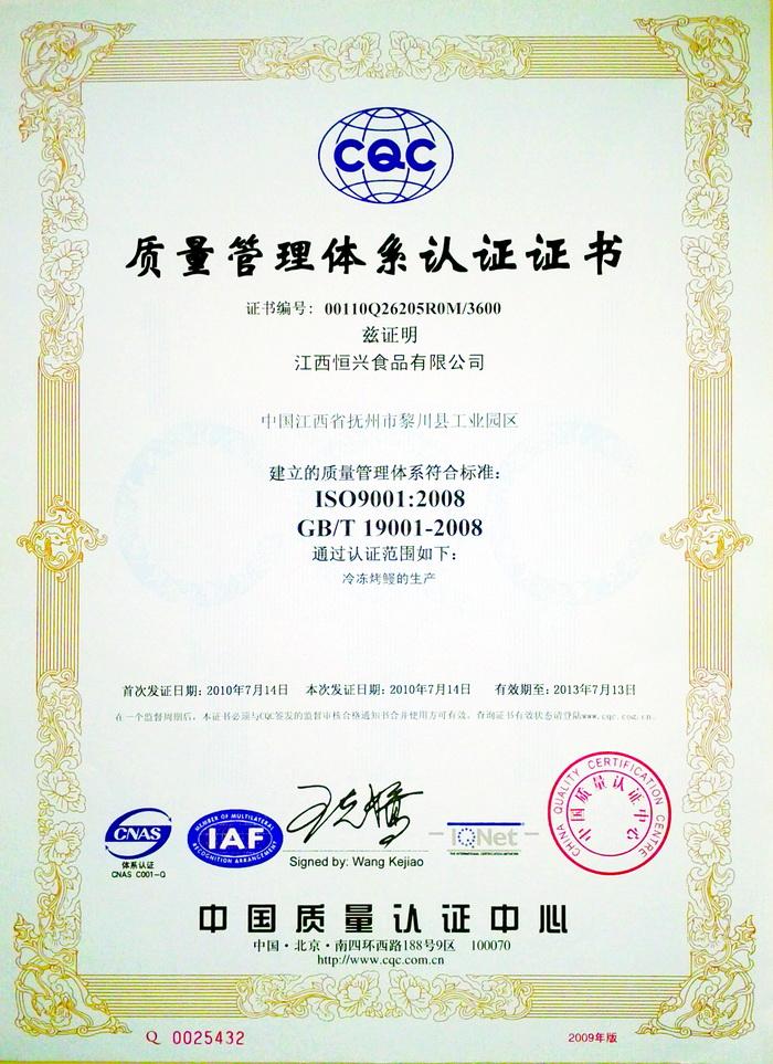 大奖彩票平台ISO9001中文1.jpg