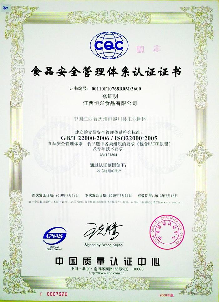 大奖彩票平台ISO22000中文.jpg